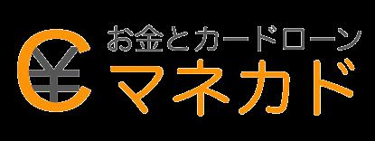 お金とカードローン【マネカド公式サイト】